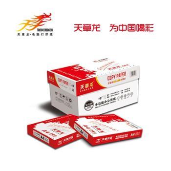 天章龙 A3 70G 高级双面复印纸/多功能办公用纸 单包