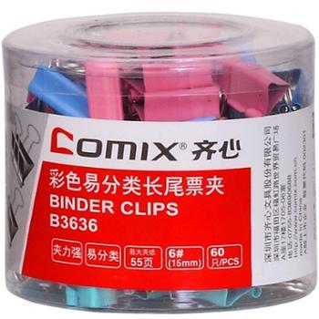 Comix/齐心B3636彩色长尾夹 燕尾夹 票据夹 (15mm筒装)60只/桶