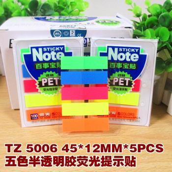 宝克TZ5006 五色半透明荧光胶提示贴便利贴 告示贴便签纸 每包