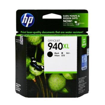 惠普(HP)940XL黑色墨盒 HP惠普C4906AA 黑色墨盒