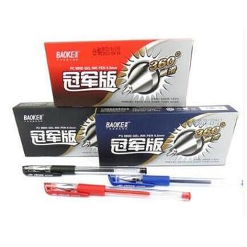 宝克PC880D中性笔冠军版(0.5mm)水笔 签字笔 超顺滑中性笔 12支/盒