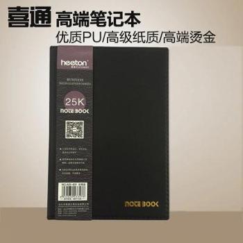 喜通A25-831创意复古25K商务皮面硬面抄笔记本 高级记事本工作手册14.7*21.5CM