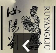项城市汝阳刘笔业有限公司