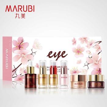 Marubi/丸美宠爱之谜限量定制礼盒少女粉紧致眼袋眼霜护理滋养