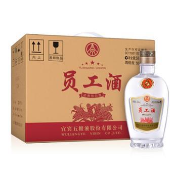 五粮液股份公司员工酒(裸瓶)50度500mlX6瓶装浓香型白酒