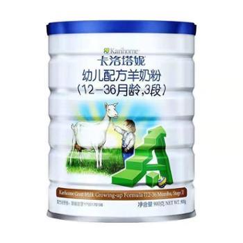 Karihome卡洛塔妮幼儿配方羊奶粉900g原装原罐进口