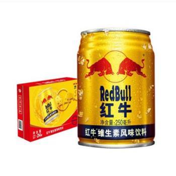 红牛维生素功能饮料250ml*24罐/整箱