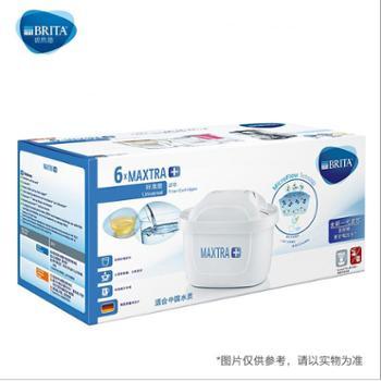BRITA碧然德滤芯过滤净水器家用滤水壶Maxtra标准版滤芯6枚装