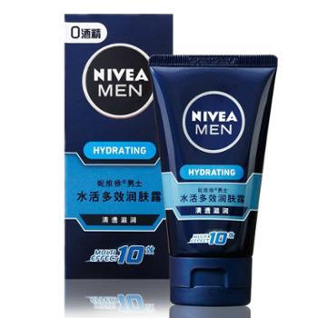 妮维雅男士护肤水活多效润肤露滋润保湿清润舒缓面霜乳液