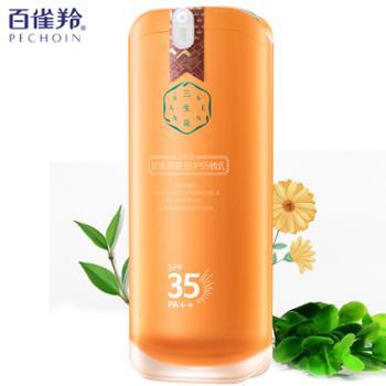 百雀羚三生花舒缓细肤倍护防晒乳SPF35PA++50g清爽防乳
