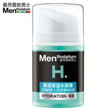 曼秀雷敦男士保湿水凝霜补水滋润50ml