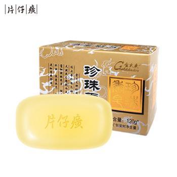 片仔癀珍珠香皂120g清爽控油除螨护肤温和无刺激