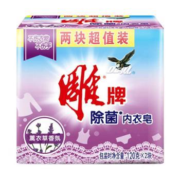 雕牌除菌内衣皂120g*2(4组装)