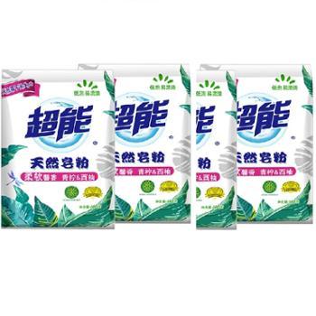 超能天然皂粉(柔软馨香)680g*4袋装