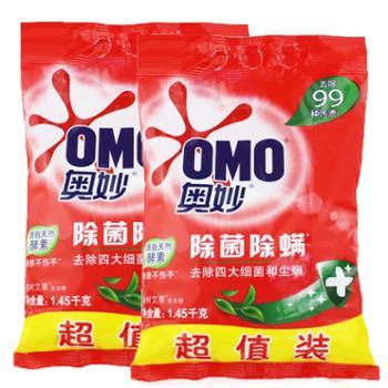 奥妙除菌除螨洗衣粉1.45kg*2