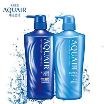 水之密语净澄水活洗发护发套装(倍润型)600ml洗发水+600ml护发素