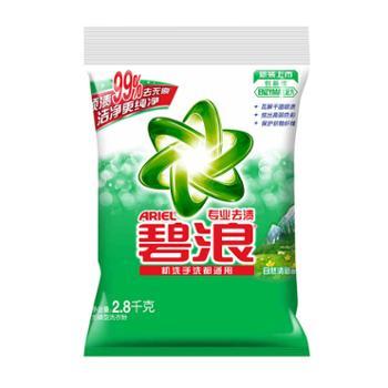 碧浪专业去渍无磷洗衣粉2.8kg/袋