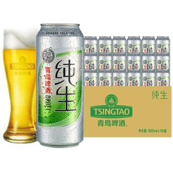 青岛啤酒鲜活纯生500mlx18听整箱装