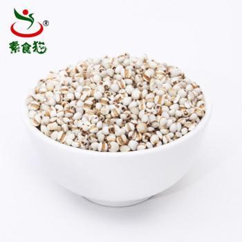 素食猫薏仁米400g*2袋