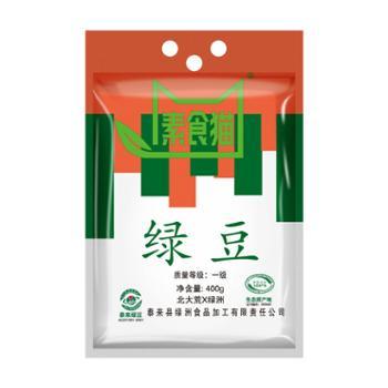 素食猫泰来县东北特产绿豆400克