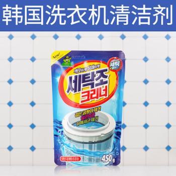 韩国进口山小怪洗衣机清洁剂 有效保护洗衣机内槽 使得清洗后的洗衣机内槽亮泽如新Sandokkaebi山小怪植物萃取洗衣机机槽清洁剂