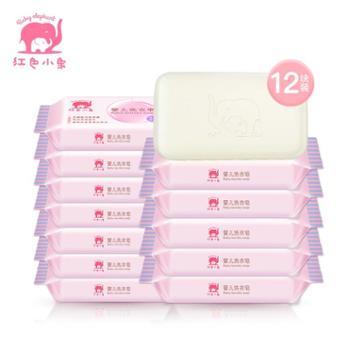 红色小象婴儿洗衣皂宝宝专用洗衣皂肥皂尿布皂bb皂新生儿 120g*12块