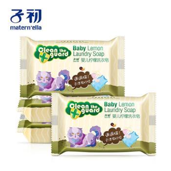 子初婴儿洗衣皂宝宝专用洗衣皂肥皂尿布皂可用型儿童洗衣皂肥皂80g*4块
