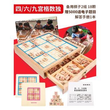 儿童九宫格智力数独棋数独棋盘游戏入门专注力训练数学益智玩具