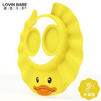 LOVIN BABE/露恩贝乐 婴儿童 宝宝洗头帽防水护耳洗头神器 防水洗澡浴帽小孩洗头防水帽