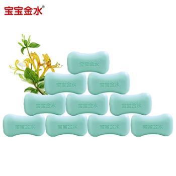 宝宝金水婴儿香皂100g*10儿童香皂宝宝香皂沐浴香皂洗手洗澡香皂