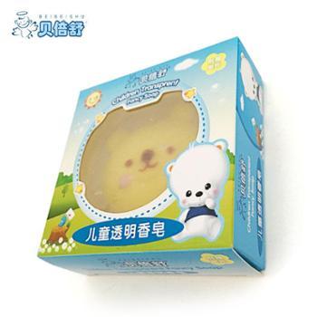 贝倍舒儿童香皂透明皂婴儿洗手洗脸洁面洗澡沐浴卡通宝宝肥皂温和