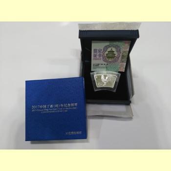2017中国丁酉(鸡)年扇形银质纪念币