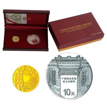 中国金币 宁波钱业会馆设立90周年金银币