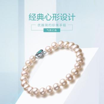 仙蒂瑞拉心形手链6.5-7.5mm近圆淡水珍珠手链附鉴定证书