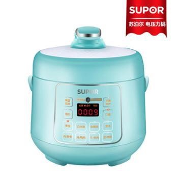 苏泊尔/Supor 2.5升 迷你智能电压力锅 SY-25YC8110