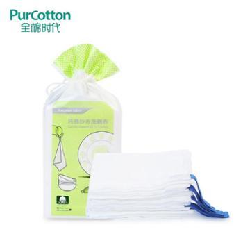 全棉时代蓝色提带纯棉纱布洗碗布5片/袋800-002368
