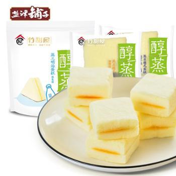 盐津铺子 醇蒸蛋糕268g*2袋 蒸豆腐式香橙味