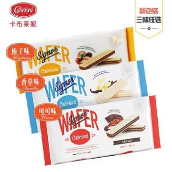 意大利进口卡布莱妮夹心威化饼干150g*2包休闲零食三口味任选二