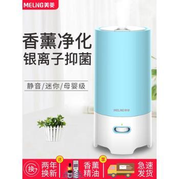 美菱加湿器家用静音卧室迷你空气净化加湿器办公室小型创意香薰机