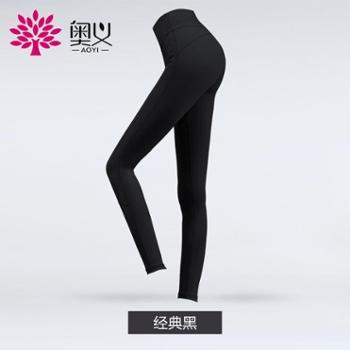 奥义瑜伽服瑜伽裤女紧身跑步健身瑜珈长裤高腰春夏踩脚弹力运动裤
