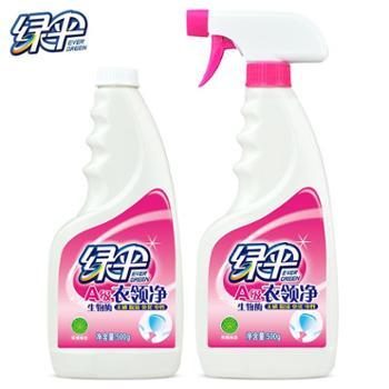 绿伞 衣领净500g*2瓶 衣物护理 免搓洗 生物酶洗涤产品
