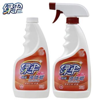 绿伞 液体地板蜡 玫瑰精油香型500g*2瓶 地板清洁保养护理