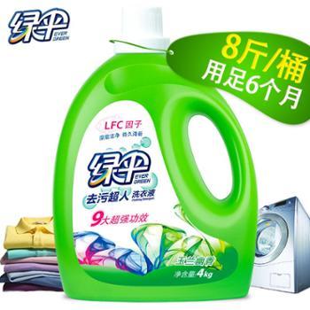 绿伞 去污超人洗衣液4kg桶装玉兰幽香 易漂洗 8斤装半年量