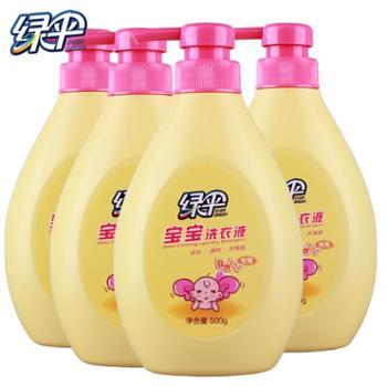 绿伞 宝宝洗衣液500g*4瓶装 宝宝儿童衣物洗衣液 中性温和不刺激