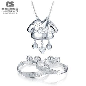 中国白银集团 足银黄袍加身宝宝套装 凤袍宝宝套装 手镯长命锁套装