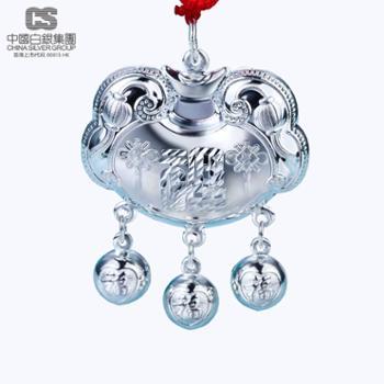 中国白银集团 足银小福星锁包 福字银锁包 宝宝锁儿 童锁吊坠