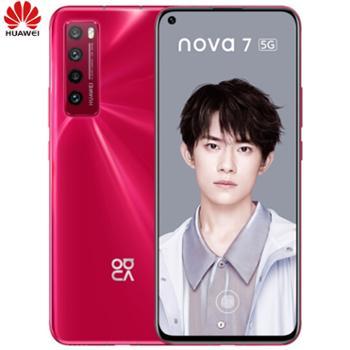 华为nova7全网通5G手机双卡双待nova7