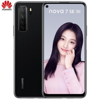 华为nova7 SE 全网通5G双卡双待手机