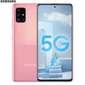 三星A51双模5GSuperAMOLED屏后置四摄3200万前置5G双卡双待手机