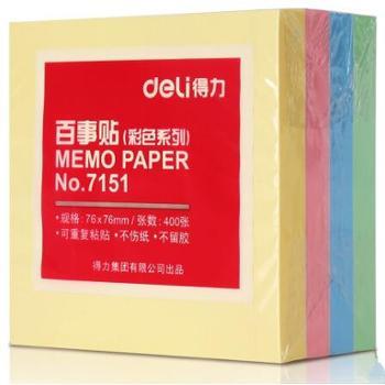 得力(deli) 7151 便签纸/便签本/便利贴/百事贴/易事贴 (76×76mm) 4色装